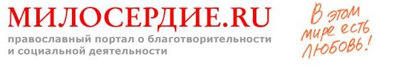 Сайт Милосердие.RU