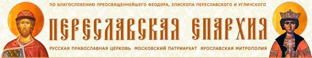 Сайт Переславской Епархии