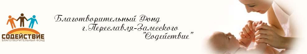 """Сайт благотворительного фонда г. Переславля-Залесского """"Содействие"""""""