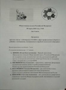 программа кр.стол