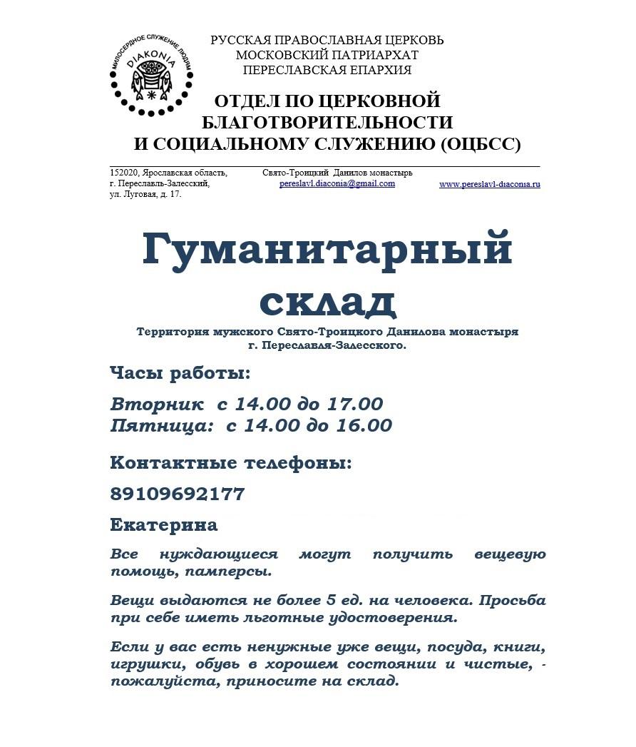 Склад_2018-1