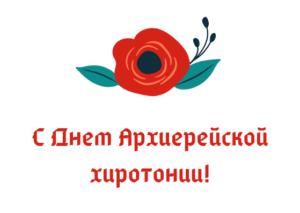С Днем Архиерейской хиротонии!