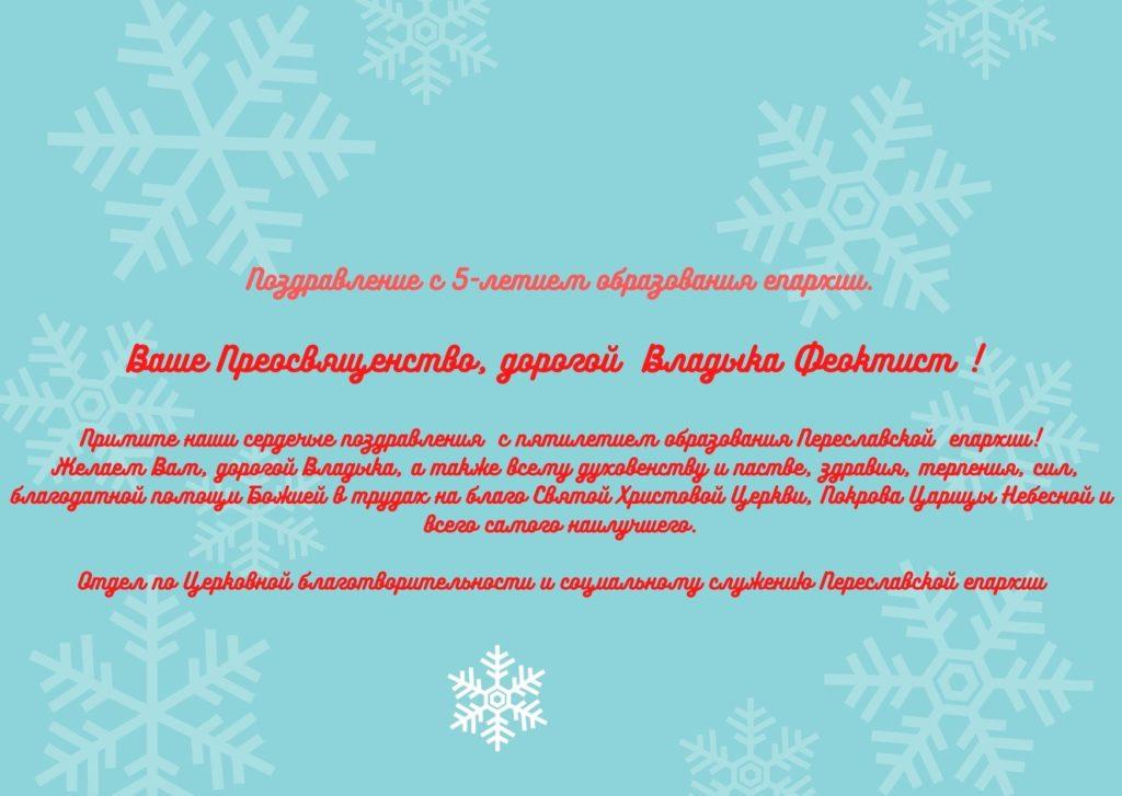 Счастливая Праздники Снежинки Открытка